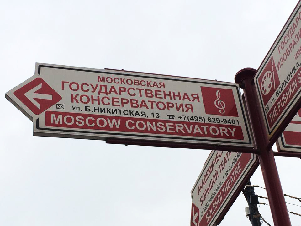 street sign to the Moscow Conservatory